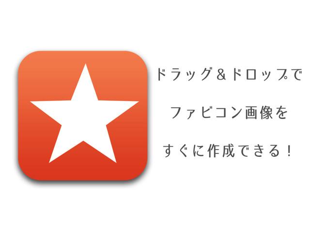 Macで超簡単にファビコン(favicon)を作成できるアプリ「Favicon Creator」