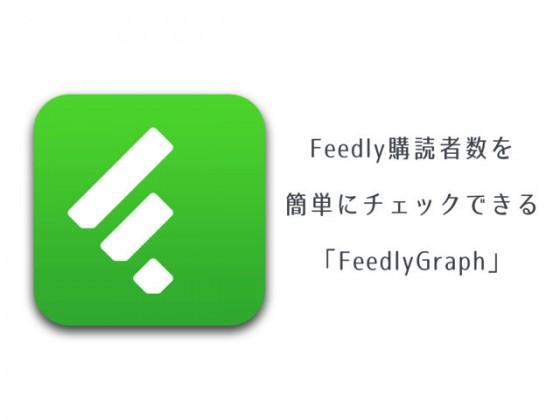 ブロガーにおすすめ!Feedlyの購読者数の推移を確認できるWebサービス「FeedlyGraph」が便利!