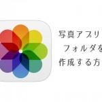 """<span class=""""title"""">iOS 8:写真アプリにフォルダ(新規アルバム)を作成する方法</span>"""