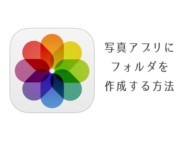 iOS 8:写真アプリにフォルダ(新規アルバム)を作成する方法