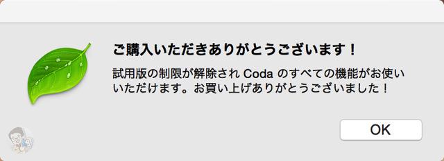 Panic 製 Coda 2.5 の全機能を使うことができる