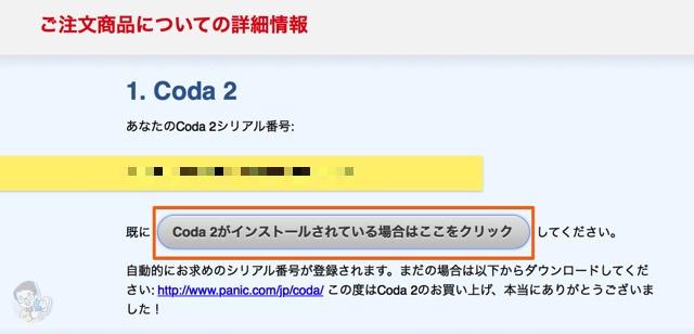 メールで Coda 2.5 のシリアルナンバーが届く