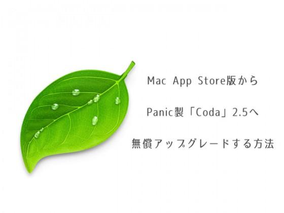 Coda(Mac App Store版)から「Coda 2.5」へ無償アップグレードする方法