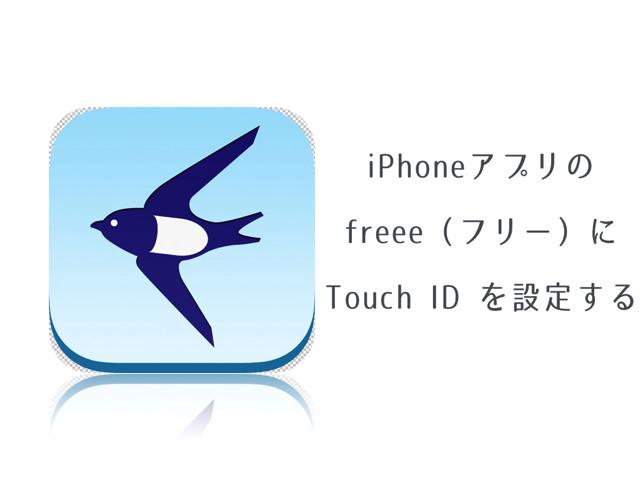 会計ソフト freee(フリー)のiPhoneアプリに「Touch ID」を設定する方法