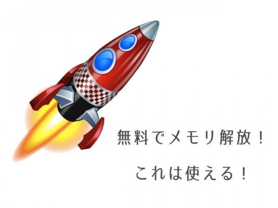 こ、これは便利!無料でMacのメモリを自動解放してくれるアプリ「FreeRAM Booster 2」がおすすめ!