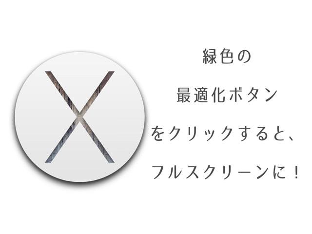 OS X Yosemite:Mac の左上にある緑色の最適化ボタンをクリックするとフルスクリーンになる。