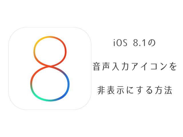 iOS 8.1:キーボードの音声入力アイコンを非表示にする方法