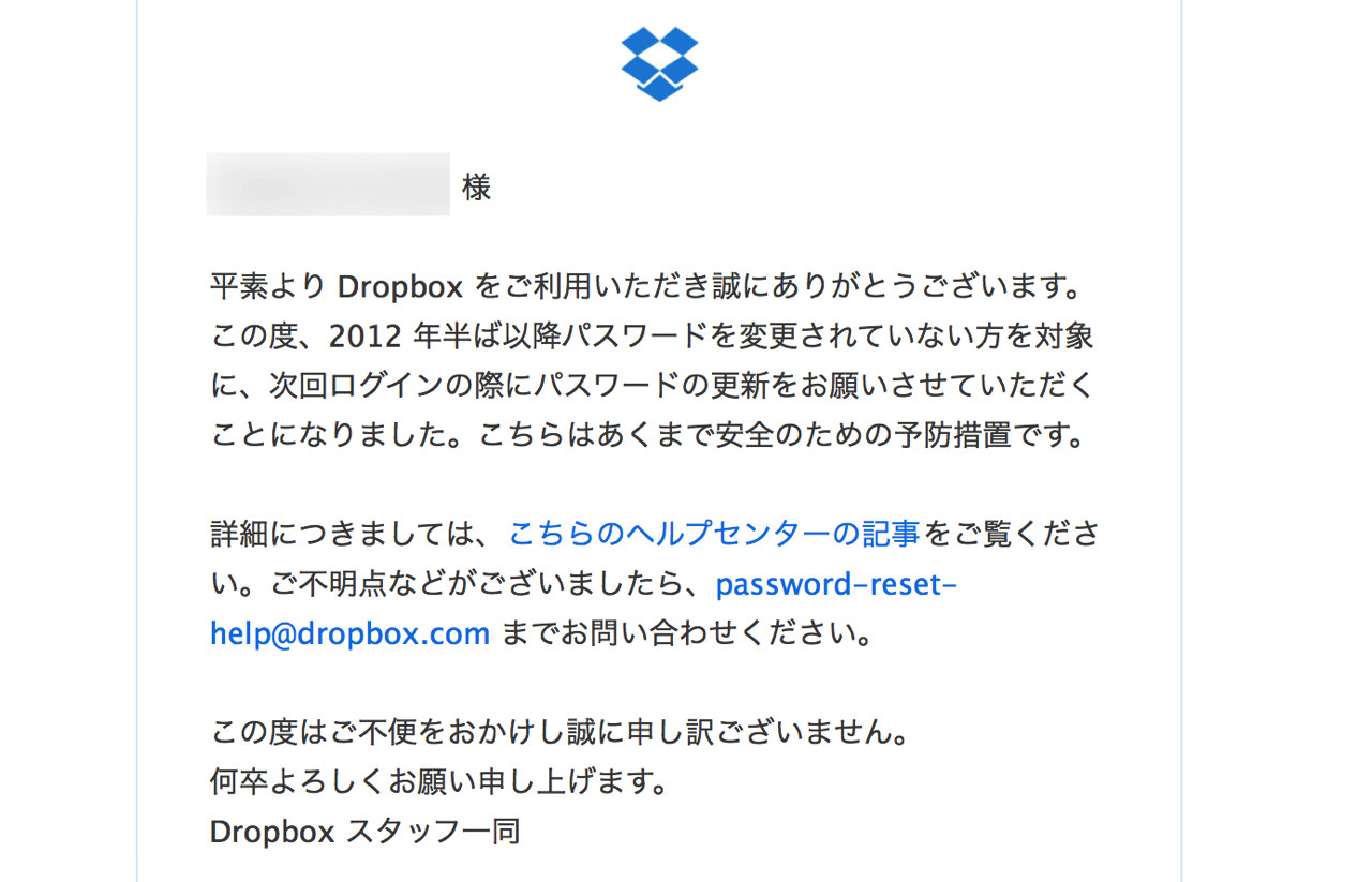 how-to-change-password-for-dropbox-edit2