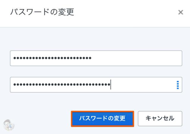 セキュアなパスワードに変更する