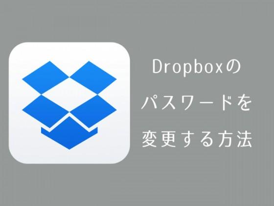 Dropbox のパスワードを変更する方法