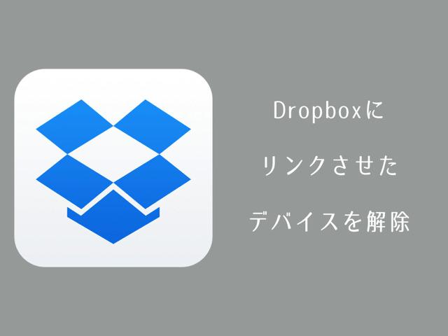Dropbox にリンクしたデバイスを解除する方法