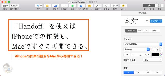 Mac版「Pages」が起動しiPhoneの文書作成の続きを再開できる