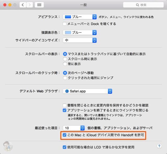 この Mac と iCloud デバイス間でのHandoffを許可にチェックを入れる