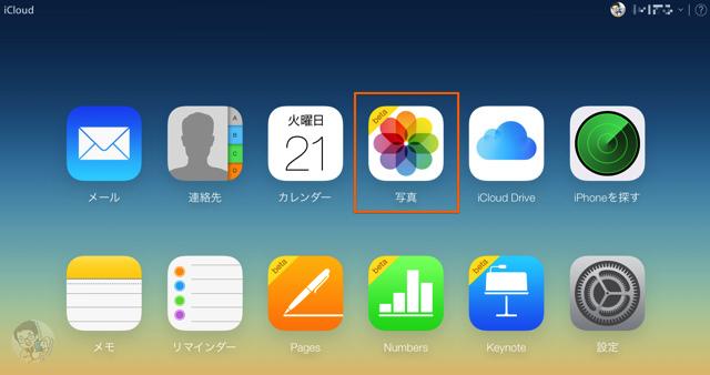 iCloudにアクセスしてiCloudフォトライブラリにアップロードした写真とビデオを確認できる