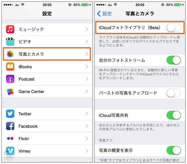 iPhoneの「設定」で「写真とカメラ」を選択しiCloudフォトライブラリ(Beta)を有効にする