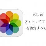 iOS 8.1:iCloud フォトライブラリ(beta)の設定と使い方。iPhoneのストレージ容量を劇的に節約できる!