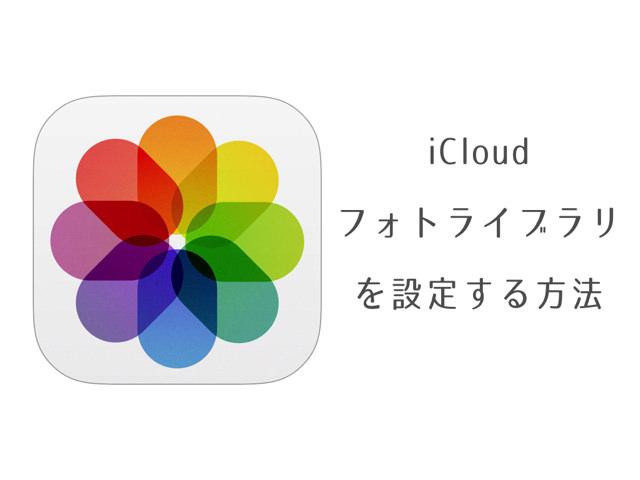 Mac ― QuickTime Player でiPhone/iPad のキャプチャ動画を撮影する方法