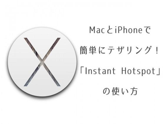 OS X Yosemite:「Instant Hotspot」の設定方法。Mac と iPhoneで超簡単にテザリング(インターネット共有)ができる!