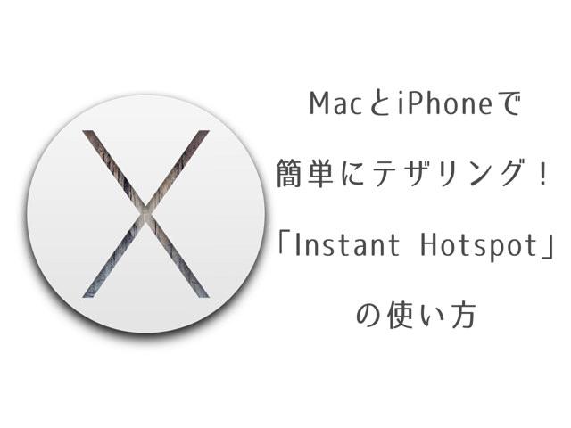 OS X Yosemite:プレビューで画像やPDFに手書き署名を追加する方法