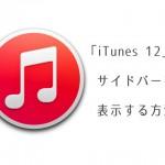 「iTunes 12」で消えてしまったサイドバーを表示する方法
