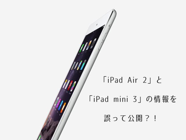 Apple、iOS 8.1 ユーザガイドに間違って「iPad Air 2」と「iPad mini 3」の情報を公開してしまう事案が発生?!