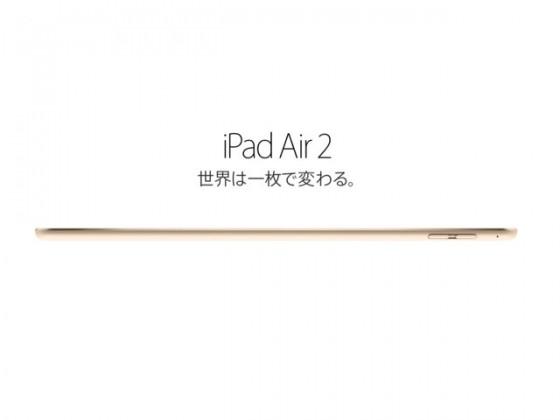 Apple、「iPad Air 2」を発表。さらに薄くなって6.1ミリに。「Touch ID」搭載。新たにゴールド色追加!