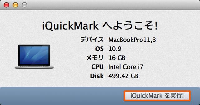 「iQuickMarkを実行」を選択する