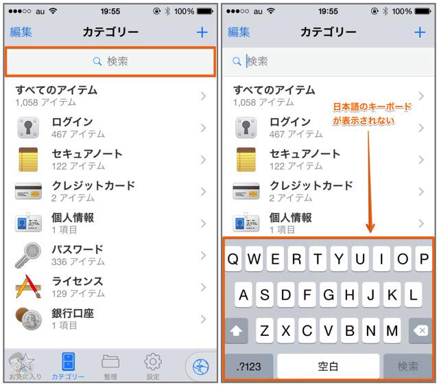1Password内の情報を日本語検索しようとすると日本語キーボードが表示できない現象がある