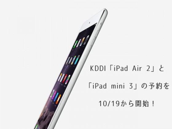 KDDI(au)、「iPad Air 2」と「iPad mini 3」の予約を2014年10月19日午前9時から開始