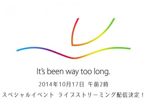 Apple、2014年10月17日 午前2時(日本時間)からスペシャルイベントのライブ中継を配信!
