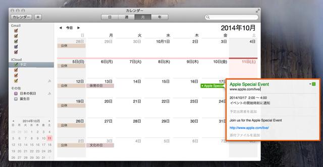 カレンダーに追加するとイベント開始時刻に通知してくれる