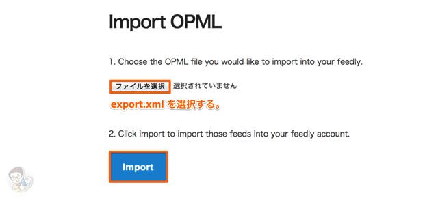 Import OPML からexport xml ファイルをインポートする