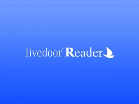 livedoor Reader の RSS を Feedly に移行する(引っ越す)方法