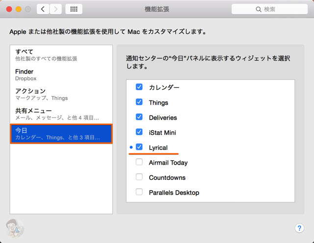 左サイドバーにある「今日」からiTunes で再生中の曲を通知センターのウィジェットで操作できるアプリ「Lyrical」を有効にする