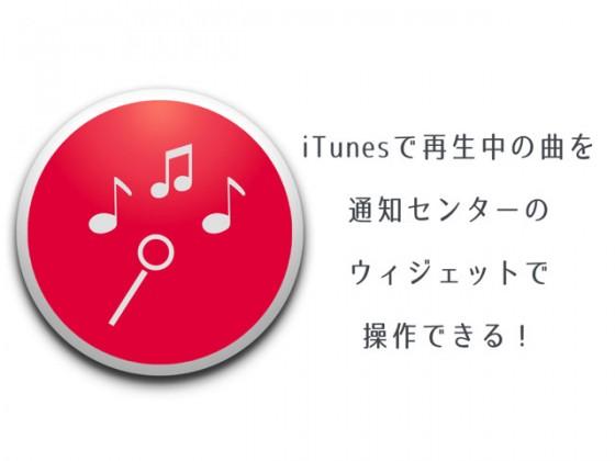 超便利!iTunes で再生中の曲を通知センターのウィジェットで操作できるアプリ「Lyrical」