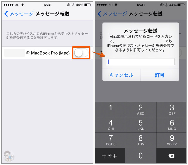 メッセージを送受信したいMacを選択する