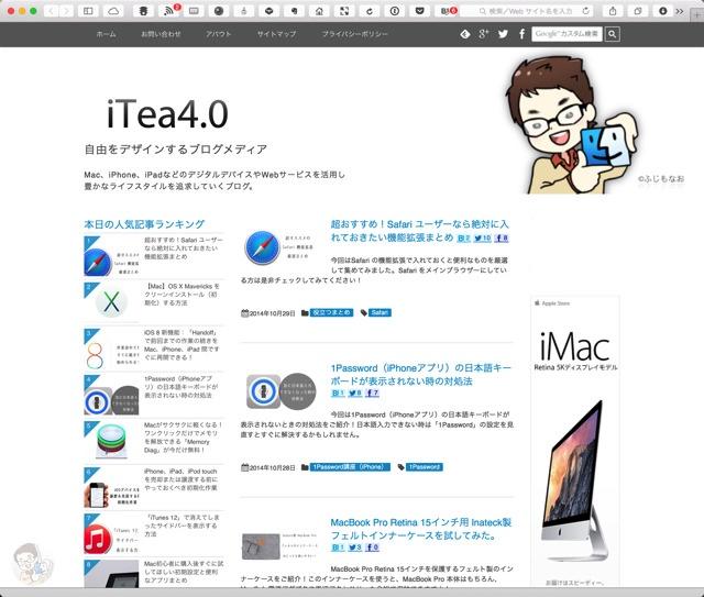 通常のデスクトップ表示で見ているWebサイト