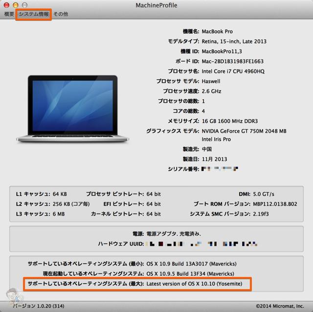 Macのシステム情報とOS X Yosemite に対応しているかチェックできる