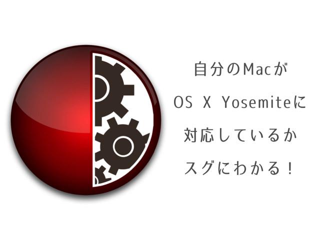 要チェック!Macのシステム情報をチェックできるアプリ「MachineProfile」で自分のMacが「OS X Yosemite」に対応しているか調べてみよう!