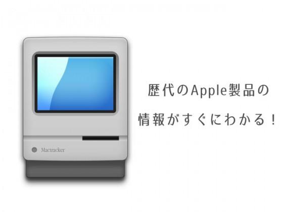 Apple製品すべての情報をすぐにチェックできるMacアプリ「Mactracker」