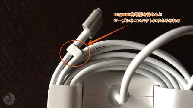 ケーブル先端部を留めておくとコンパクトに収納できる