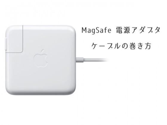 全Macユーザーにおすすめ!MacBook の電源コード(MagSafe 電源アダプタケーブル)の上手な巻き方