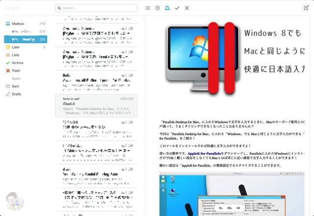 Mailbox for Mac のユーザーインターフェースはシンプルで美しい