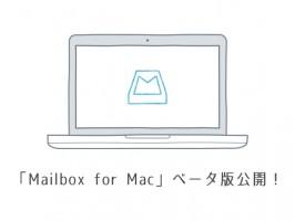 Macのおすすめメモ帳アプリ!シンプルで動作も速い!iCloudでiPhoneと同期できる「Notefile」
