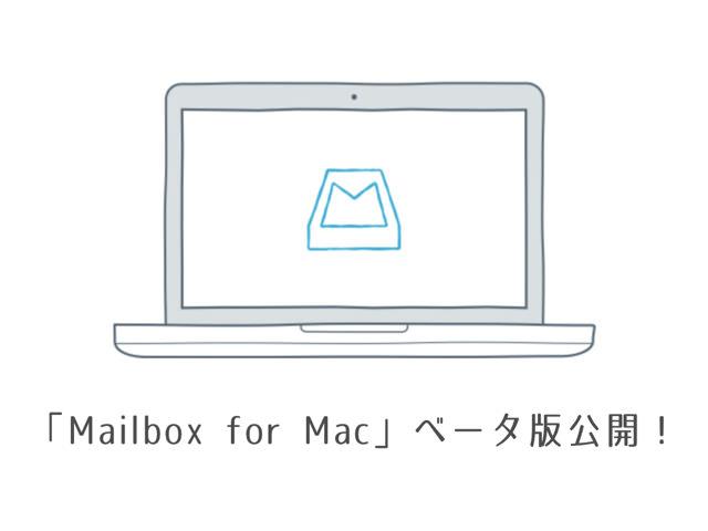 Dropboxが「Mailbox for Mac」のベータ版を公開!どんなアプリなのか実際に使ってみた!