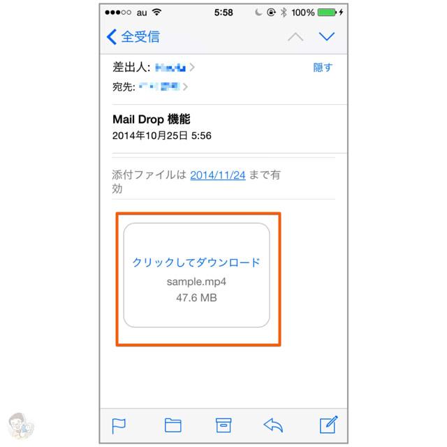 iPhoneの「メール」アプリはファイルのダウンロードリンクからファイルを受信できる