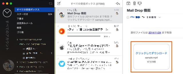 サードパーティ製のアプリでもダウンロードリンクからファイルを受信できる
