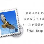 "<span class=""title"">OS X Yosemite:Macの「メール」アプリで最大5GBまでのファイルをメールで送信できる「Mail Drop」</span>"
