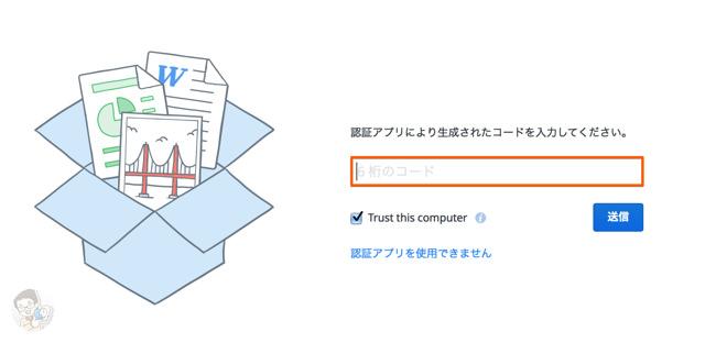 Dropboxにログインするには認証アプリで発行したセキュリティコードを入力する
