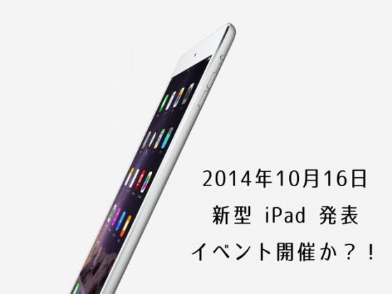 Apple、新型 iPad 発表イベントを2014年10月16日に開催か?!